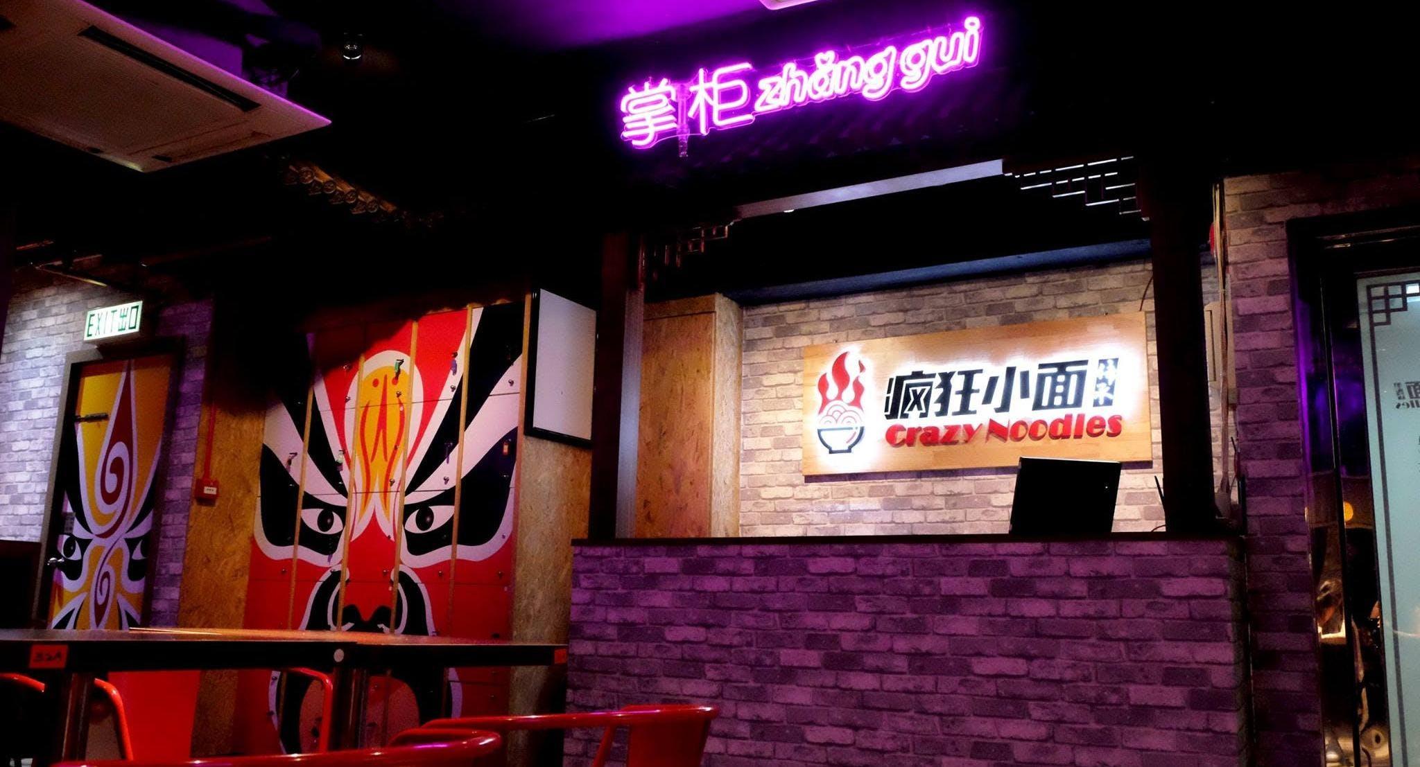 Crazy Noodles 瘋狂小面 Hong Kong image 2