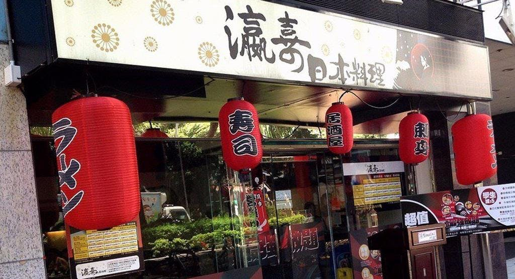 Double Happiness Japan Restaurant 瀛喜日本料理 - Yuen Long Hong Kong image 1