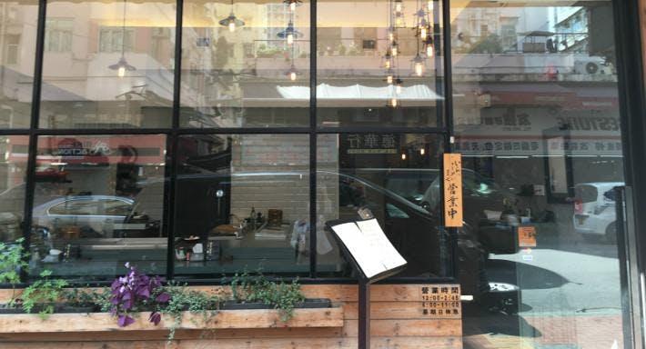 料理処:森 Restaurant Mori Hong Kong image 4