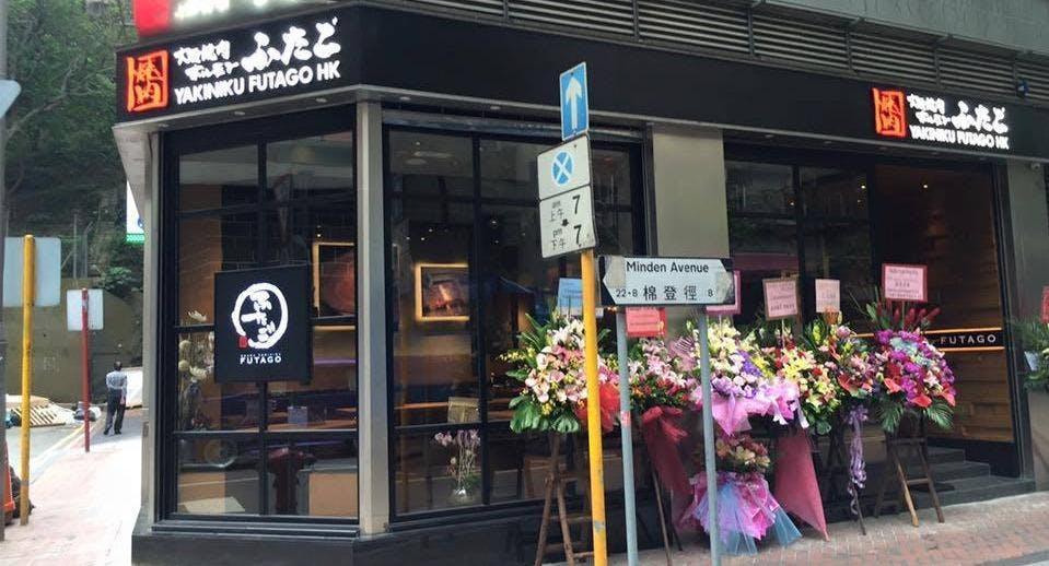 Yakiniku Futago HK 大阪燒肉 - Tsim Sha Tsui Hong Kong image 3
