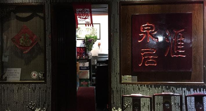 滙泉居 Northern China Restaurant
