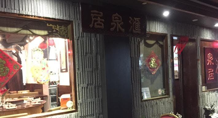 滙泉居 Northern China Restaurant Hong Kong image 2