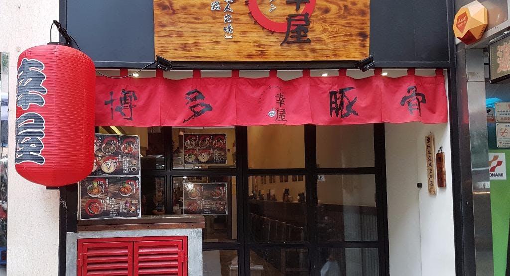 Yuki House Ramen Hong Kong image 1