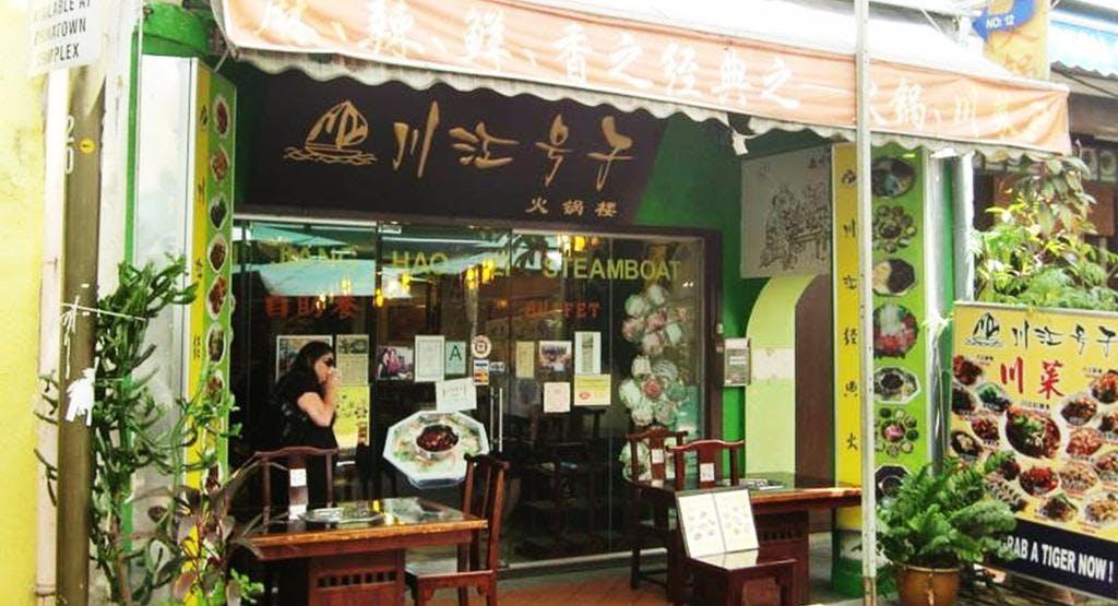 Chuan Jiang Hao Zi Singapore image 1