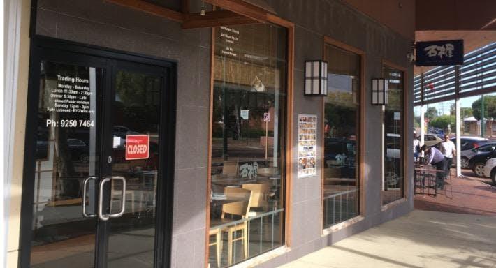 Ishikiya Japanese Restaurant Perth image 3