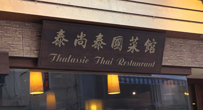 Thalassic Thai Restaurant / 泰尚泰國菜館 Hong Kong image 7