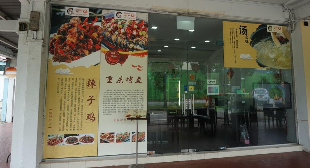 Tian Yi Dian West Coast Singapore image 1