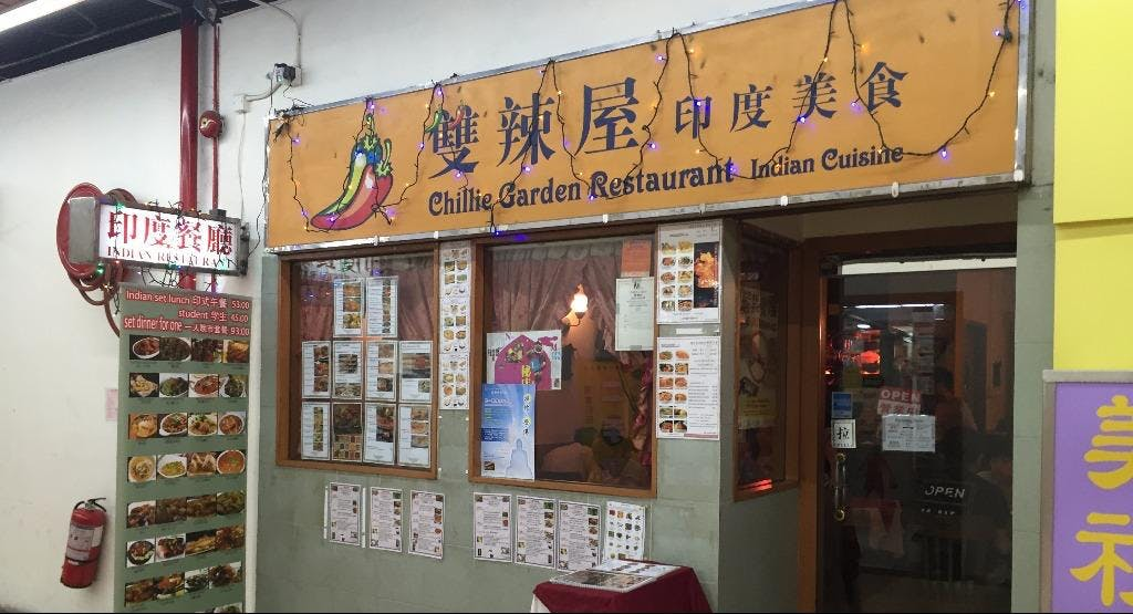 Chillie Garden Restaurant 雙辣屋 Hong Kong image 1