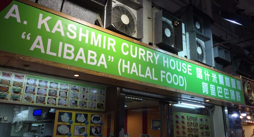 Kashmir Curry House - Alibaba 喀什米爾咖哩屋 阿里巴巴薄餅 Hong Kong image 1