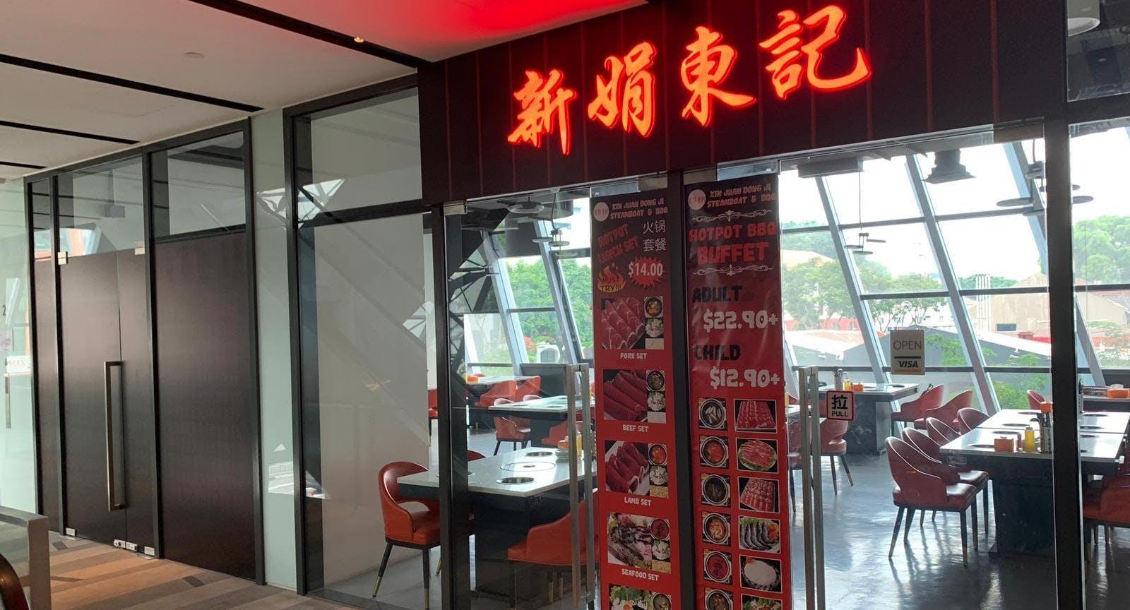 Xin Juan Dong Ji Hotpot & BBQ 新娟东记 Singapore image 3