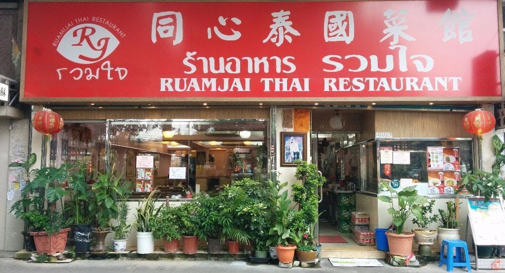 Ruamjai Thai Restaurant 同心泰國菜館 (總店) Hongkong image 1
