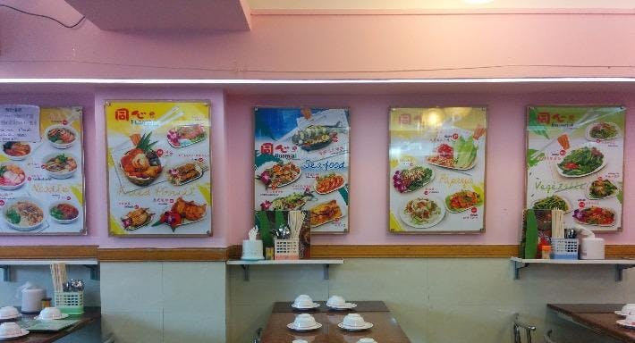 Ruamjai Thai Restaurant 同心泰國菜館 (總店) Hong Kong image 3