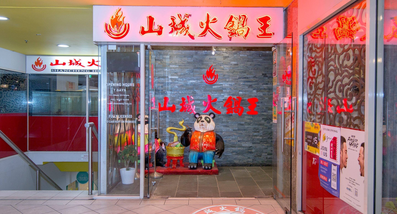 Shancheng Hotpot King