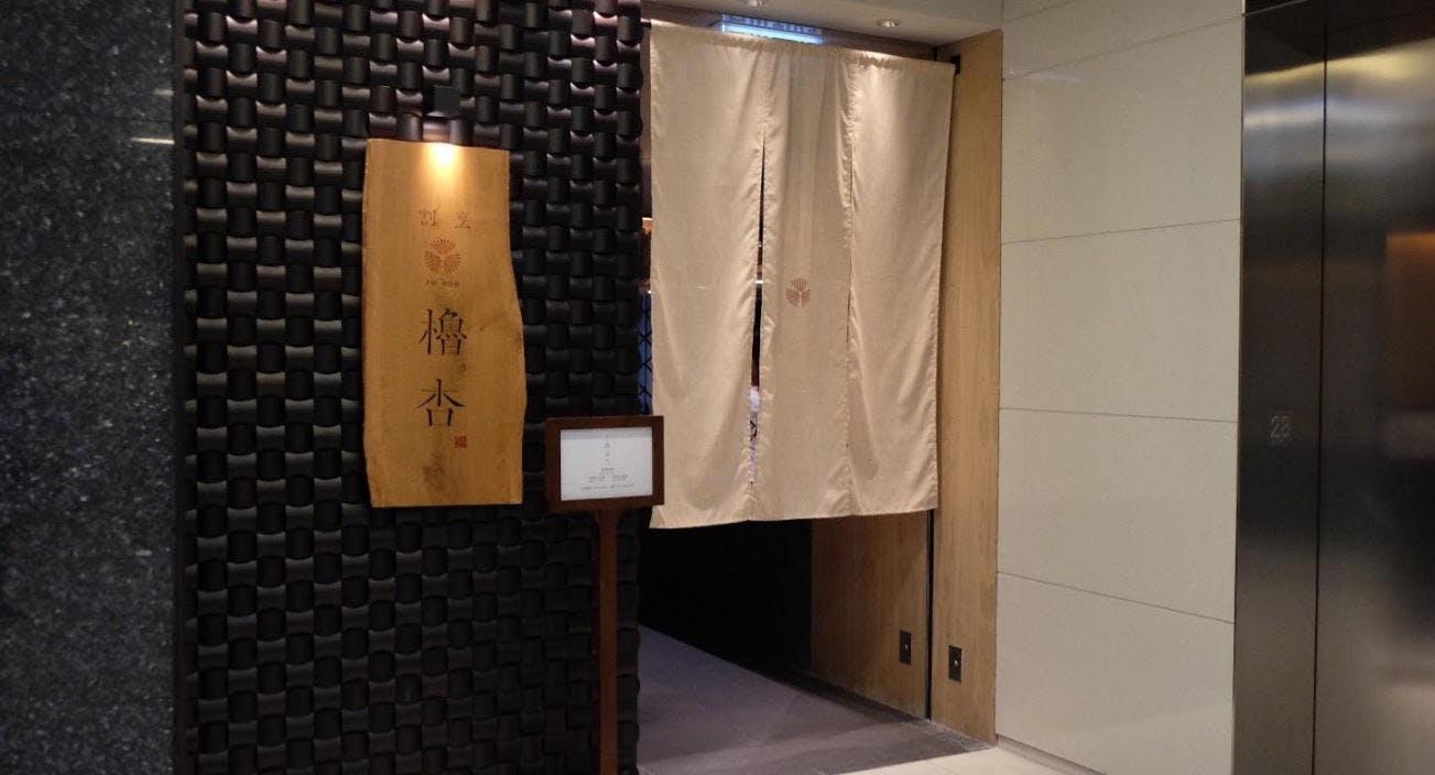 Kappo roann 割烹櫓杏 Hong Kong image 2