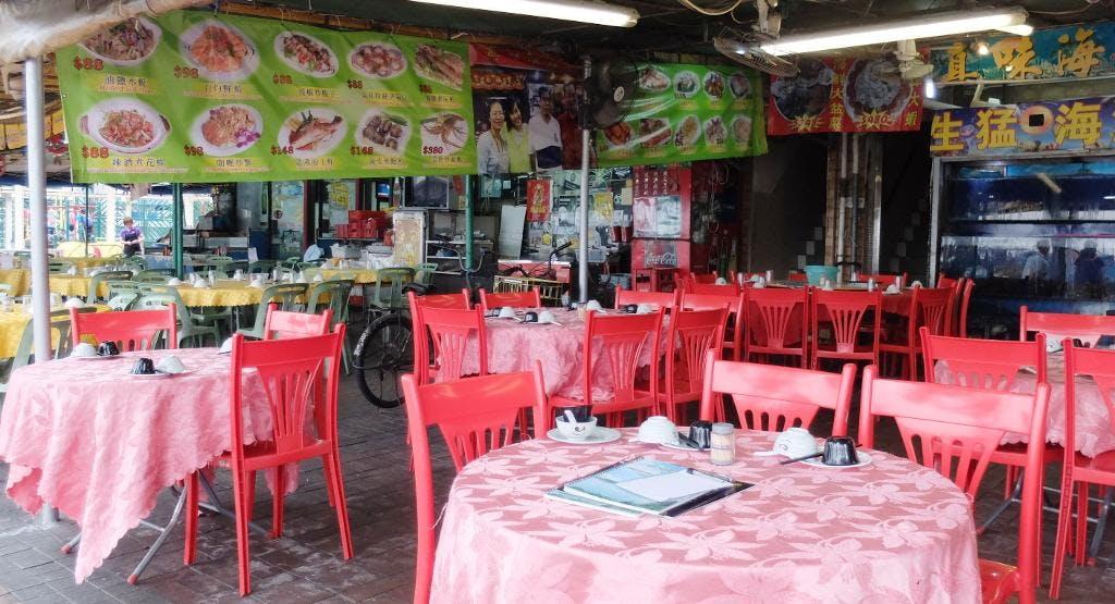 真味海鮮菜館長洲 Delicious Seafood Restaurant Cheung Chau Hong Kong image 1