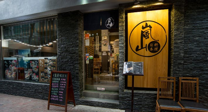Arashiyama Japanese Restaurant 嵐山日本料理 Hong Kong image 2