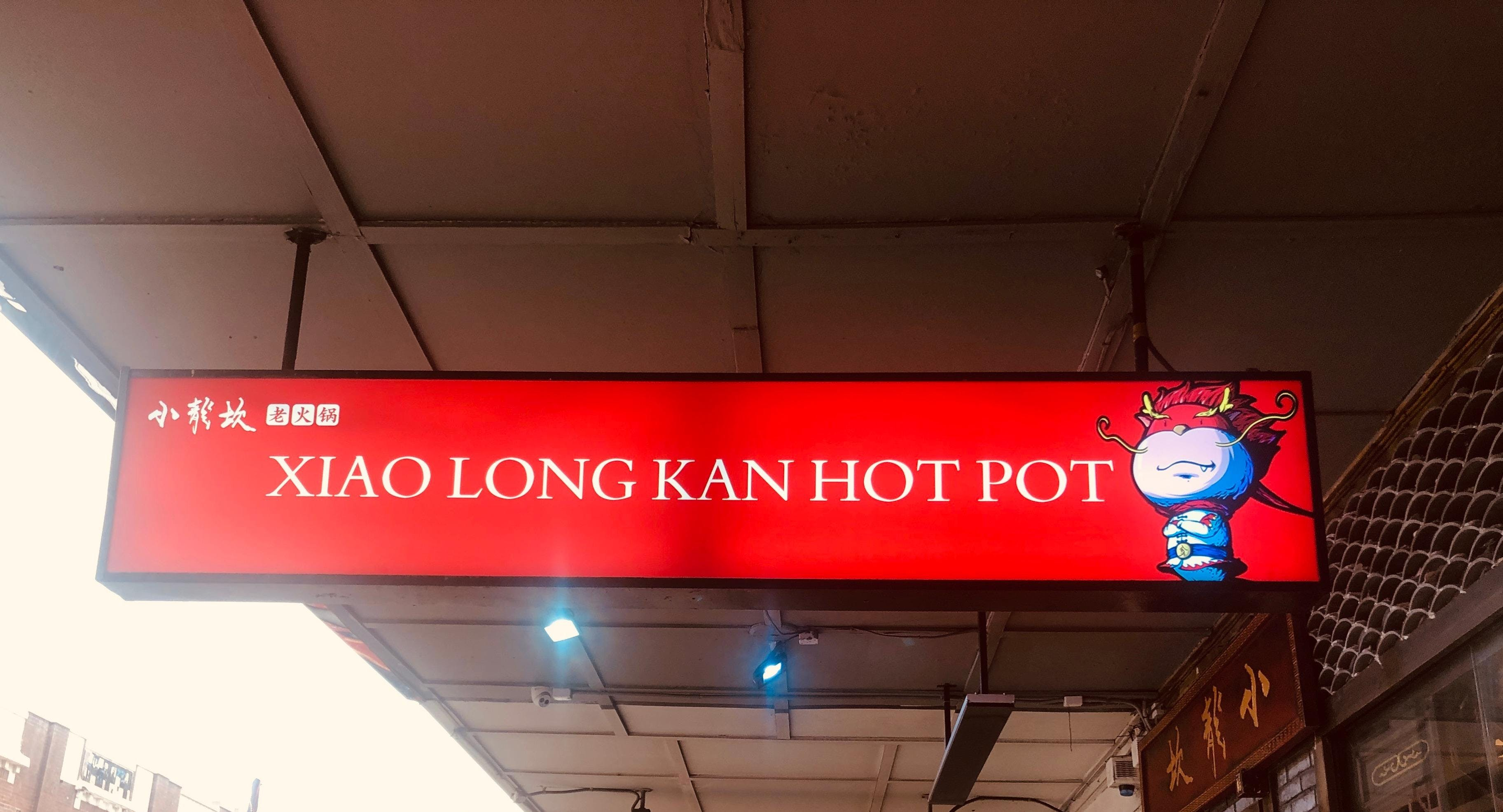 Xiao Long Kan Hotpot Burwood 小龙坎老火锅