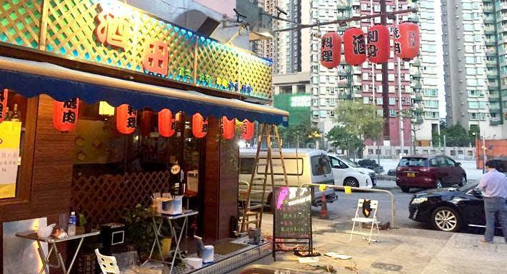酒田日式料理 Sakata Japanese Restaurant Hong Kong image 3