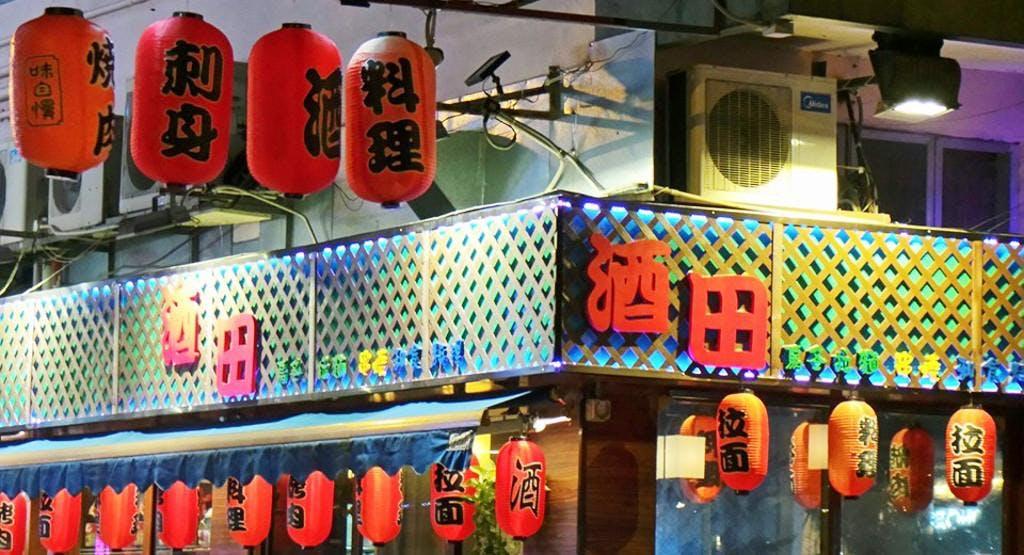 酒田日式料理 Sakata Japanese Restaurant Hong Kong image 1