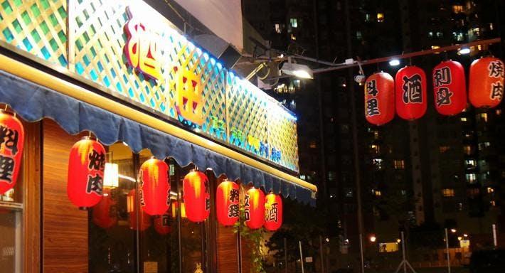 酒田日式料理 Sakata Japanese Restaurant Hong Kong image 2