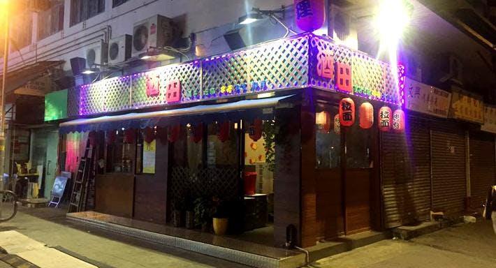 酒田日式料理 Sakata Japanese Restaurant Hong Kong image 4