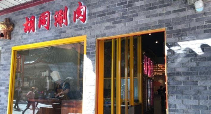Hutong Hotpot - Haymarket Sydney image 2