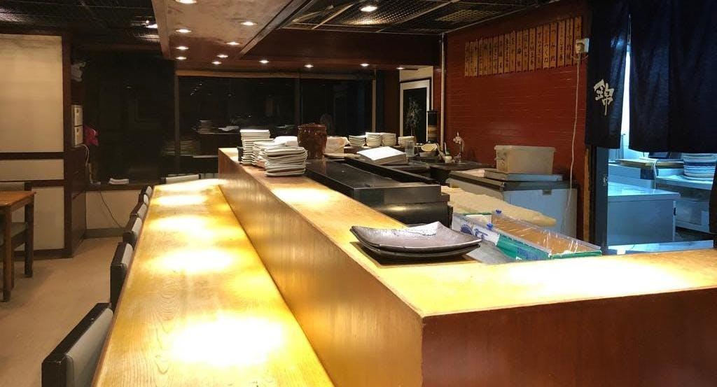 Nishiki Japanese Restaurant 錦 Hong Kong image 1