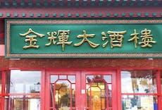 Gold Leaf Chinese Restaurant - Springvale