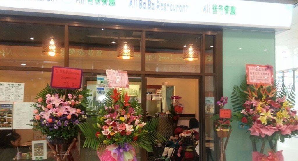 Ali 爸爸餐廳 Ali Ba Ba Restaurant Hong Kong image 1