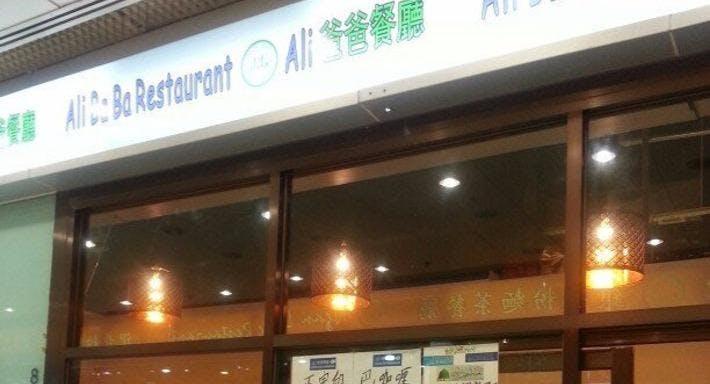 Ali 爸爸餐廳 Ali Ba Ba Restaurant Hong Kong image 2