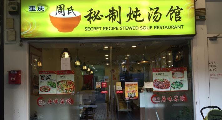 Chong Qing Zhou Shi Soup Restaurant Singapore image 3