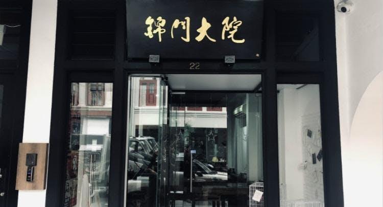 Jin Men Da Yuan Hotpot 锦门大院火锅 Singapour image 2