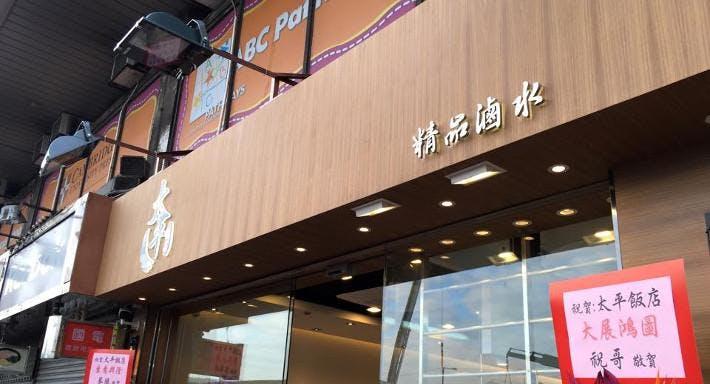 太平飯店 Tai Ping Kitchen
