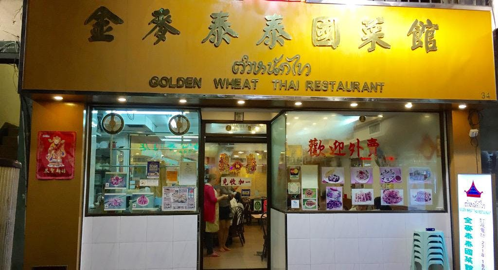 Golden Wheat Thai Restaurant 金麥泰泰國菜館