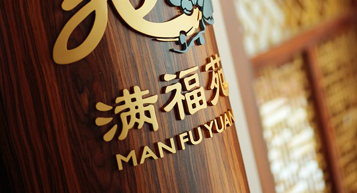Man Fu Yuan Chinese Restaurant