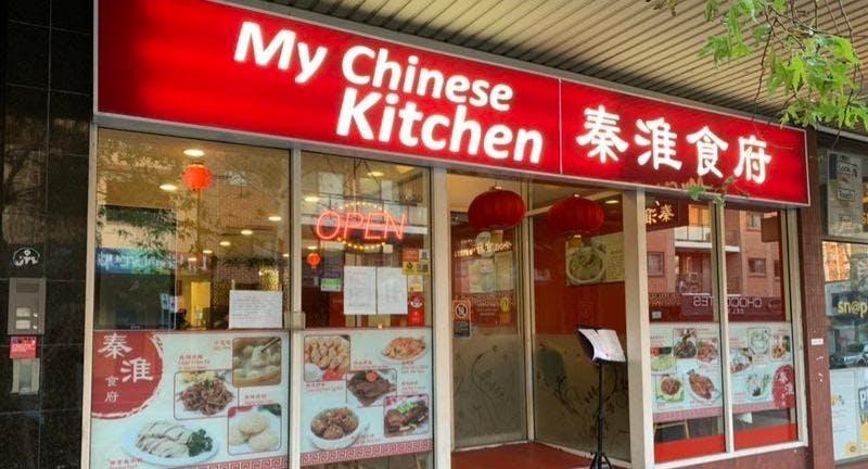 My Chinese Kitchen
