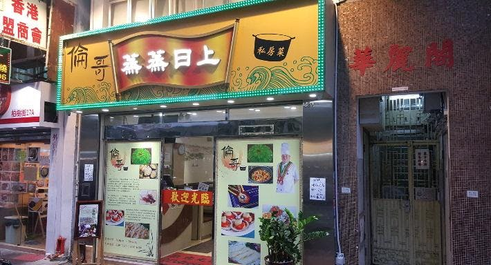 倫哥私房菜 - 太子 Lun Gor Private Club - Prince Edward Hong Kong image 3