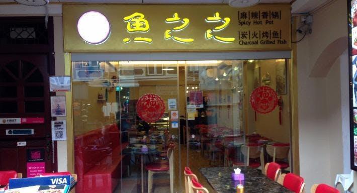 Yu Zhi Zhi Singapore image 2