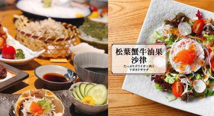 EN –Tsim Sha Tsui– 宴 尖沙咀