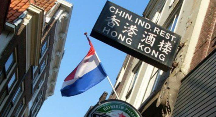 Restaurant Hong Kong Leiden image 2