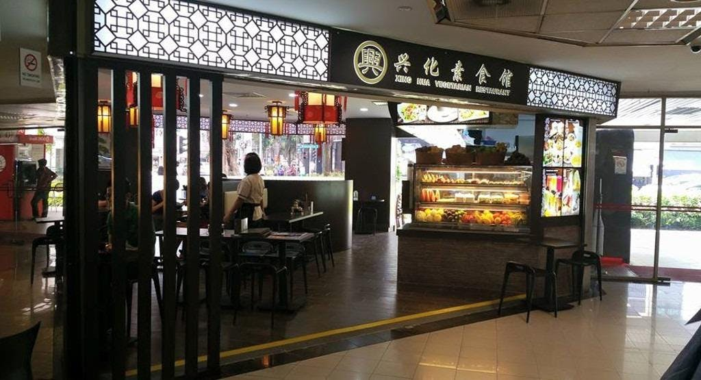 Xing Hua Vegetarian Restaurant - Bencoolen Singapore image 1