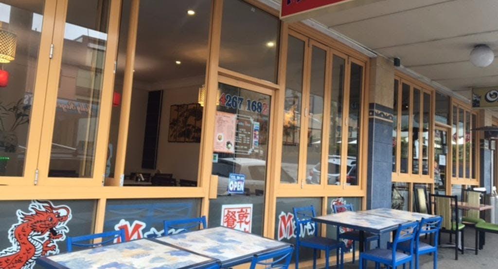Mars Chinese Cafe Wollongong image 1