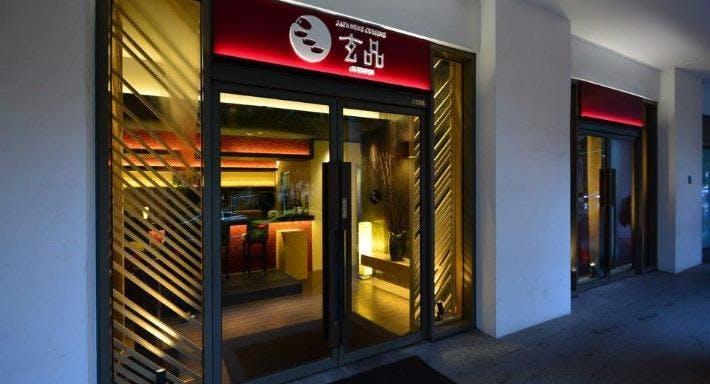 Guenpin Fugu & Snow Crab Japanese Restaurant Singapore image 3