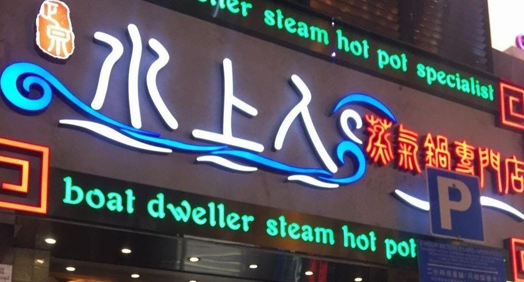 Boat Dweller Steam Hot Pot Specialist 正宗水上人蒸氣鍋專門店 - Tsim Sha Tsui