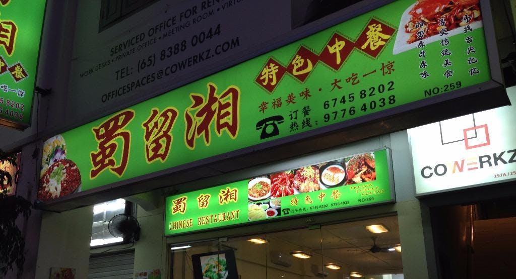 Shu Liu Xiang Singapore image 1