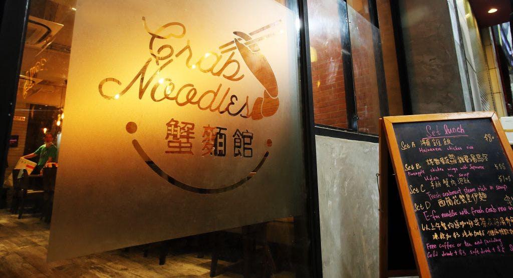 Crab Noodles 蟹麵館 Hong Kong image 1