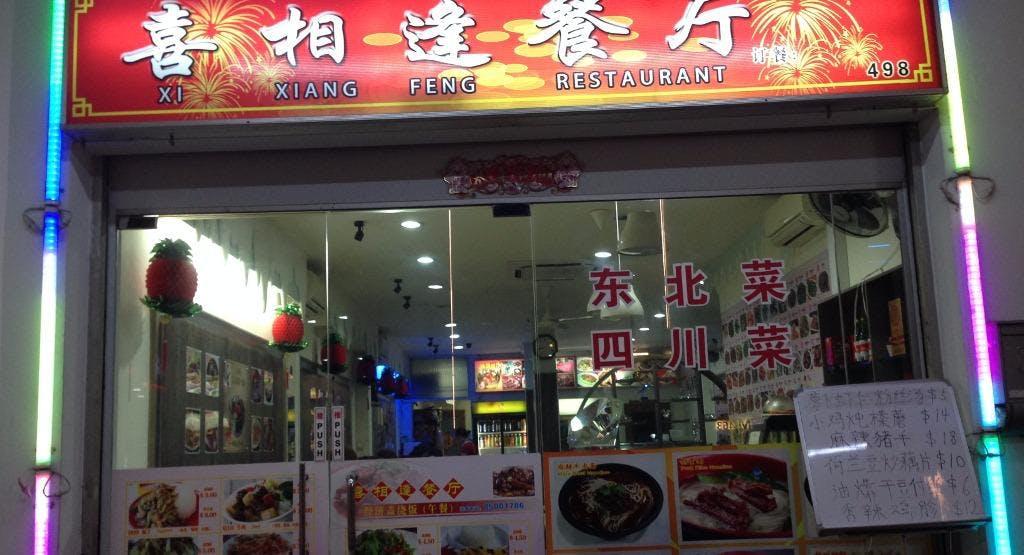Xi Xiang Feng Restaurant Singapore image 1