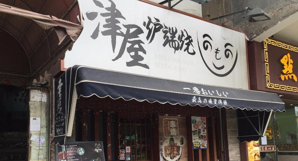 Junya Japanese Restaurant 津屋爐端燒 Hong Kong image 1