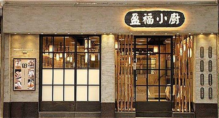 Fortune Kitchen 盈福小廚 Hong Kong image 6