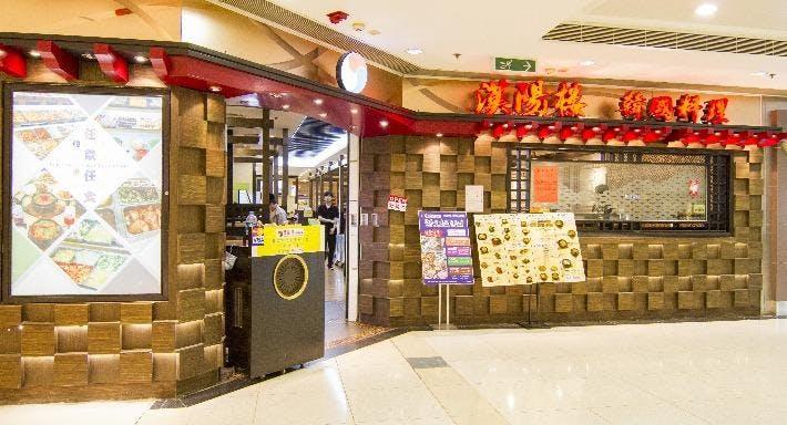 Han Yang Ru Korean Restaurant 漢陽樓韓國料理 Hong Kong image 14